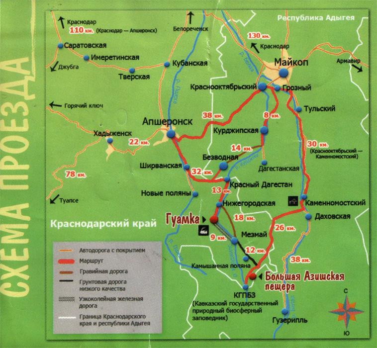 Карта Лагонаки, Гуамка, Мезмай: aviasales.evidentia.org/karta-lagonaki.html